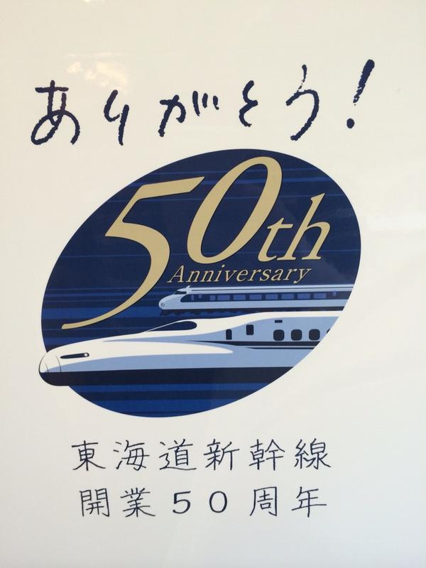50 years of Shinkansen http://t.co/ElQI6HdBDn