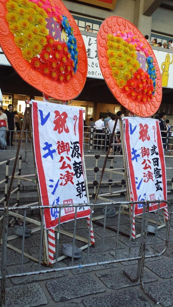 レキシ武道館  著名な方からお花が届いて鱒☆ http://t.co/W3Afs9ubug
