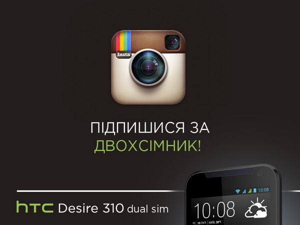 Подпишись на наш Инстаграм, сделай RT и выиграй HTC Desire 310! http://t.co/w8lIIdAwpw http://t.co/fKIeCiNEzl