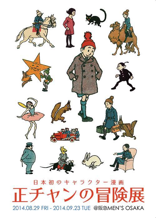 タンタンっぽいと思ったらタンタンより古かった RT @fashionpressnet: 阪急メンズ大阪で「正チャンの冒険展」開催 - 日本初のキャラクターマンガ http://t.co/OMuSkZKJkq http://t.co/oUuhy4xf1a