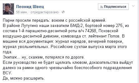 Битва за Иловайск - Цензор.НЕТ 9948