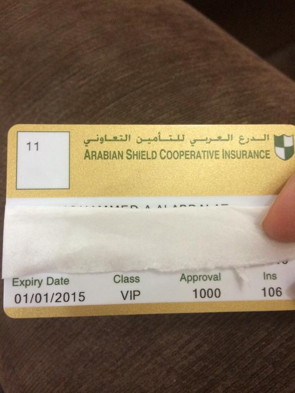 شركة الدرع العربي للتأمين التعاوني