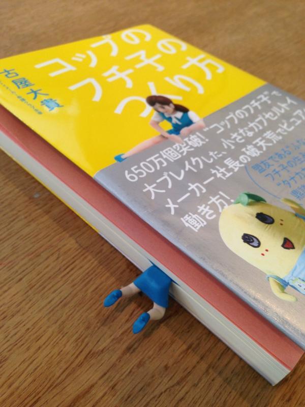 ソコ子さんは本の しおり としても良い仕事します http://t.co/u0Y9I8NAIf