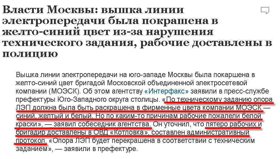 В Москве покрасили в сине-желтые цвета вышку ЛЭП, - СМИ - Цензор.НЕТ 3131