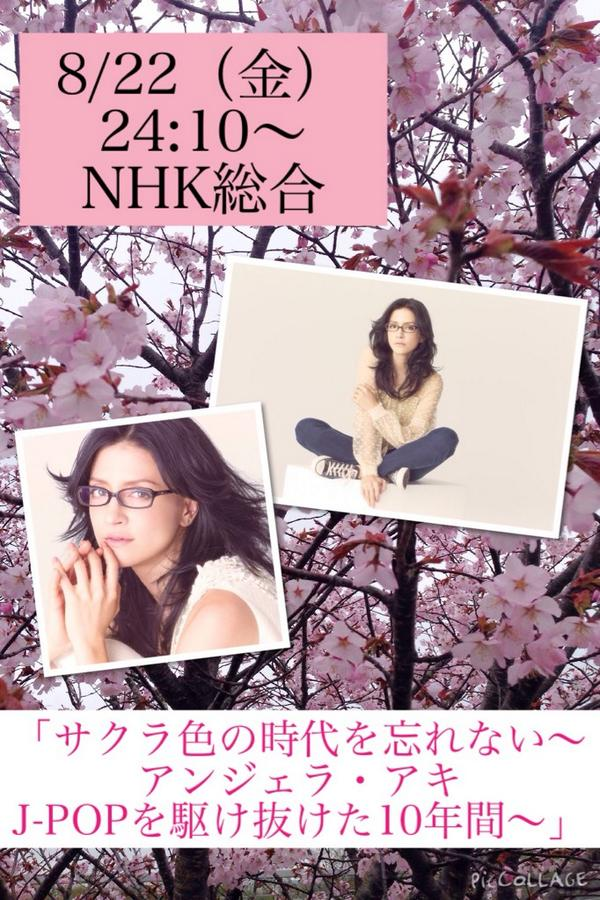 【TV情報!!】いよいよ明日♪「サクラ色の時代を忘れない〜アンジェラ・アキ J-POPを駆け抜けた10年間〜」 NHK総合 8月22日(金) 24時10分~25時00分 #NHK http://t.co/VsJHpdxXLH