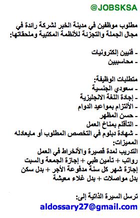 وظائف حكوميه الجمعه 26-10-1435-وظائف حكومه BvlICGRCUAAQmk5.png: