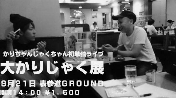 ワタナベエンタテインメントの若手 かりちゃんじゃくちゃん単独ライブの裏をやります。 お時間ある方はぜひ! http://t.co/VAOlfJfey1