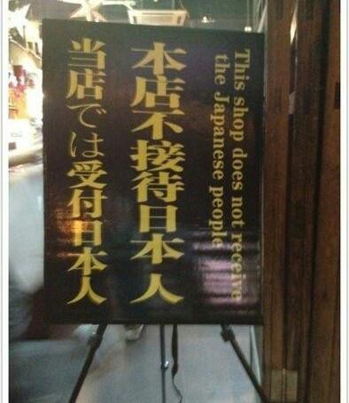 政治と商売を両立させた傑作 @livein_china 「日本人お断り」看板の傑作  http://t.co/WdcqKa4HsH