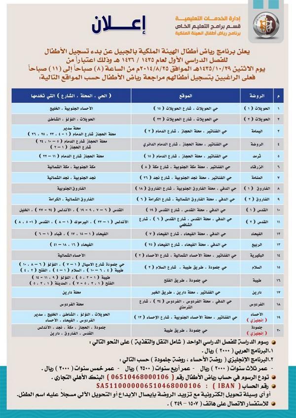 الهيئة الملكية بالجبيل On Twitter Marafiqss جميع تخصصات الكلية معتمدة في وزارة الخدمة المدنية الخدمة المدنية تعتمد كافة تخصصات كلية الجبيل الجامعية Http T Co Qognayy2bk