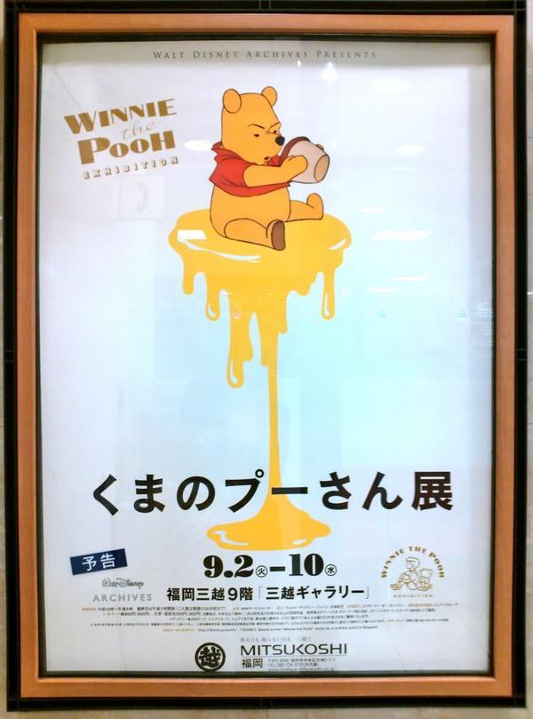 福岡三越9階 三越ギャラリー では、9月2日(火)より「くまのプーさん展」を開催いまします(*^-^*) http://t.co/lLGcXsyu5F