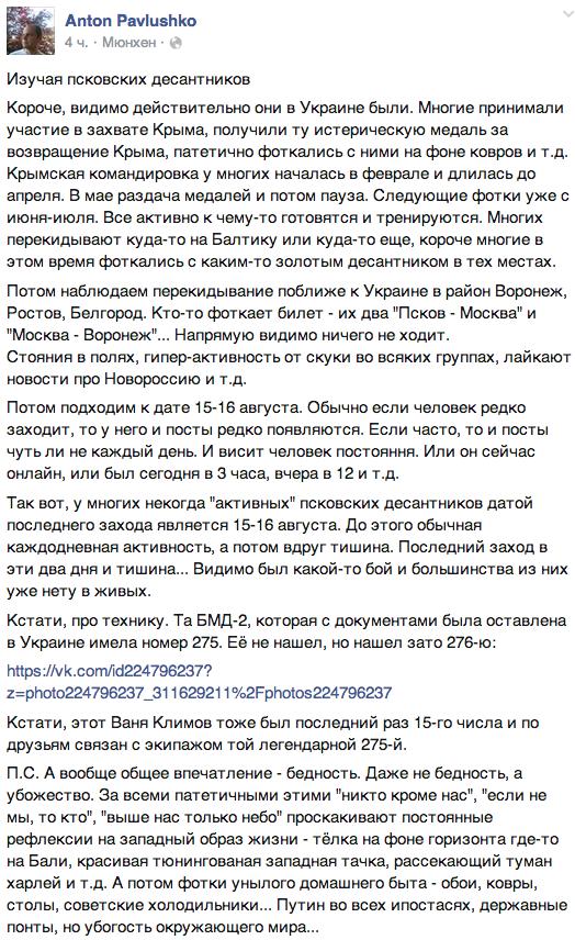 """Иловайск - это украинский Сталинград, и эту битву надо выигрывать, - куратор батальона """"Кривбасс"""" - Цензор.НЕТ 4078"""