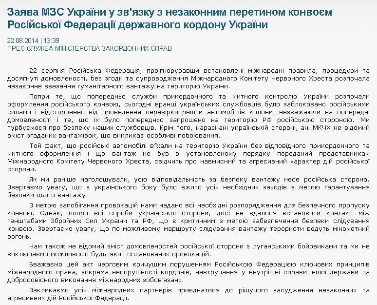 """Российские военные оттеснили украинских пограничников от путинского """"конвоя"""", - Тымчук - Цензор.НЕТ 3997"""