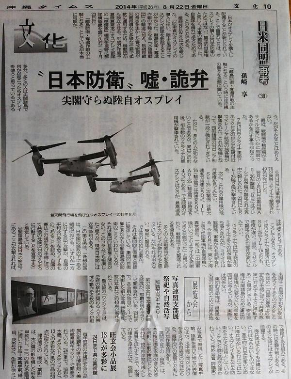 """タイムス文化面 孫崎享さん @magosaki_ukeru 日米同盟再考 オスプレイ""""日本防衛""""嘘・詭弁 http://t.co/Z3aOu70MSA"""