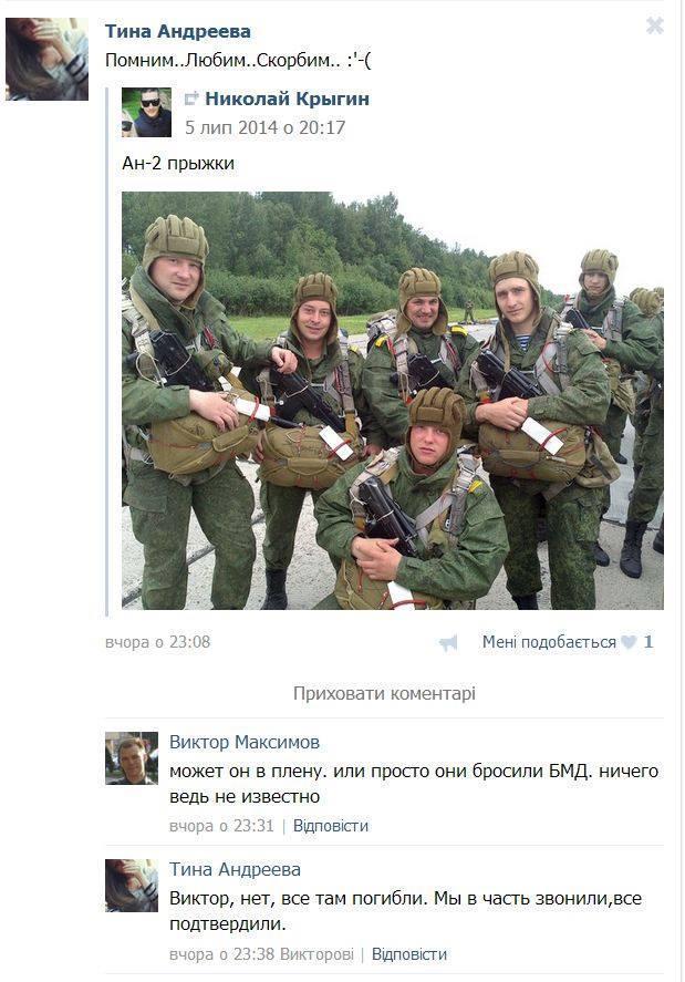 """Бойцы батальона """"Киев-1"""" задержали на блокпосту Славянска двоих сепаратистов, - МВД - Цензор.НЕТ 4373"""