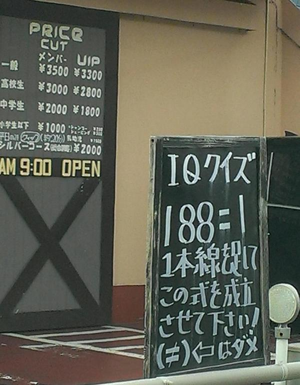 なぜか床屋さんの前に、IQクイズ。 「188=1 を一本線を足して成立させよ」 http://t.co/LPRMWcTsHI
