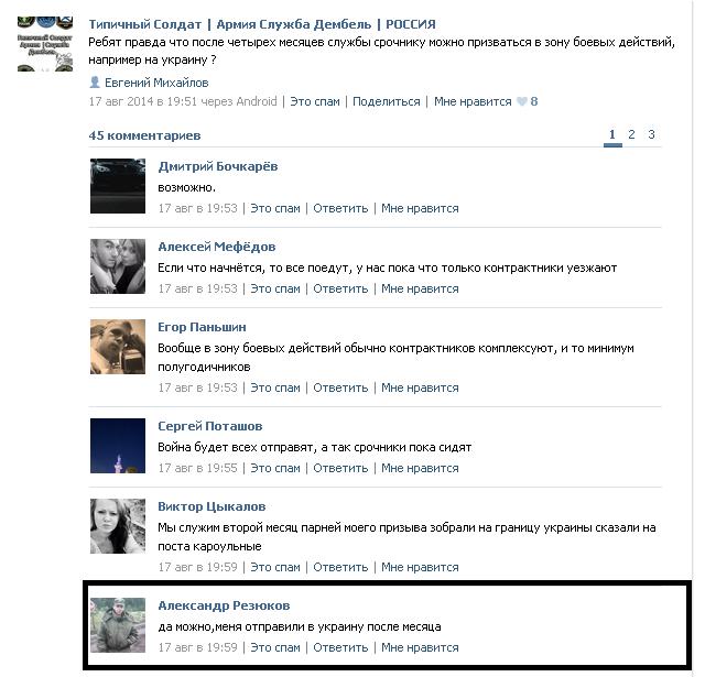 В бою на Луганщине в танке сгорел российский гражданин, - журналист - Цензор.НЕТ 5780