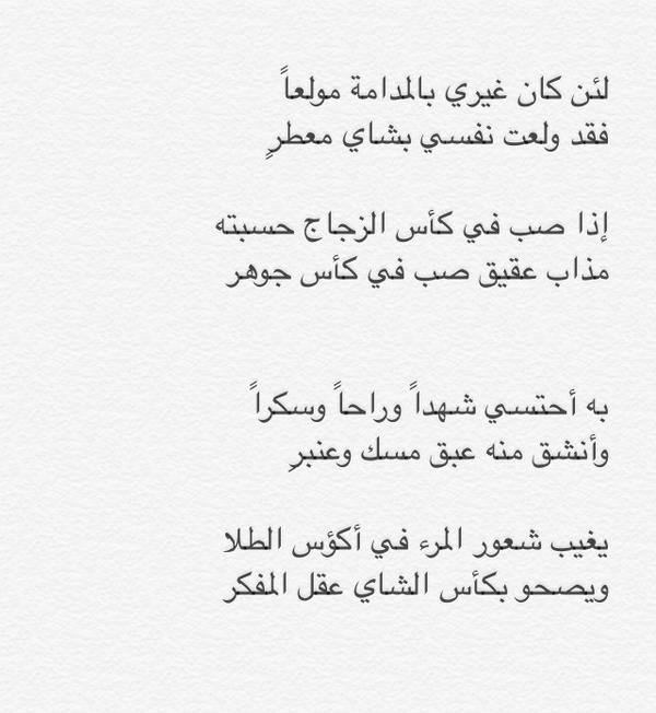كافيه الشرقية On Twitter من أشهر ما قيل في الشاي عن الشاعر أحمد الصافي كافيه الشرقية Http T Co Cgrlgryafj