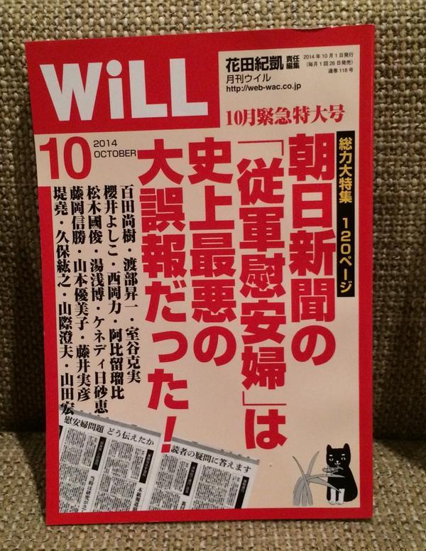 月刊WiLL10月号の特集は『朝日新聞の「従軍慰安婦」は史上最悪の大誤報だった!』保守系の言論人が皆怒ってます(^_^)v http://t.co/ePnYROX6Y5