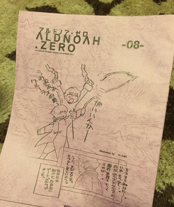 アルドノア・ゼロ 第8話ご視聴ありがとうございました!スレインきゅん…びしーびしー!! #aldnoahzero http://t.co/2TVJtbXi9g