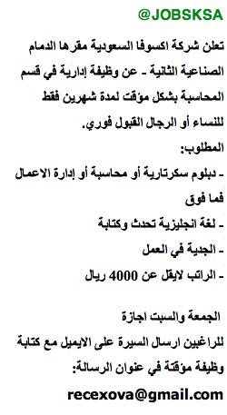 وظائف بنات السعوديه الاثنين 29-10-1435-وظائف Bvu9iY2CUAA__Sx.png:
