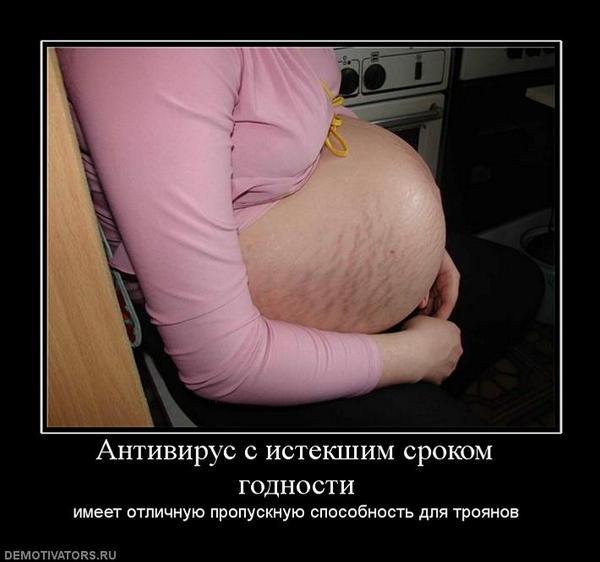 Демотиватор бросил беременную