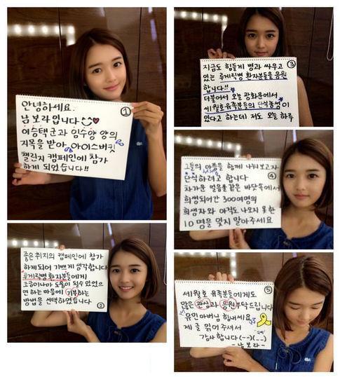 나경원 김무성! 너희는 쑈로 했던 아이스버킷! 바로 이런 의미다 http://t.co/EURzENza0R