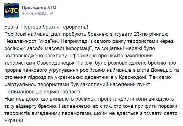 За сутки в ходе АТО погибло 5 украинских воинов, - СНБО - Цензор.НЕТ 2904