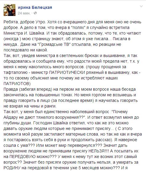 Турчинов поздравил украинцев с Днем Независимости: Рождается непобедимая нация. Мы положим начало падению агрессоров и тоталитарных империй - Цензор.НЕТ 7921