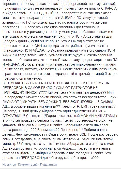 Турчинов поздравил украинцев с Днем Независимости: Рождается непобедимая нация. Мы положим начало падению агрессоров и тоталитарных империй - Цензор.НЕТ 9343
