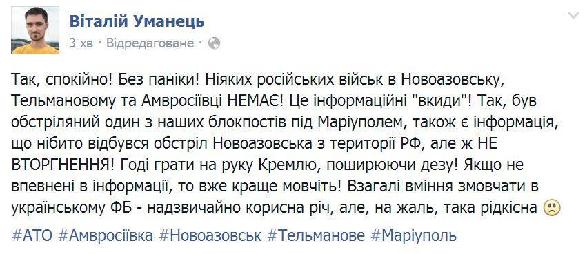 В Донецке террористы проверяют документы у населения: в город пускают по прописке, - мэрия - Цензор.НЕТ 4762