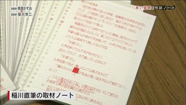 稲川淳二の字がめちゃ綺麗そして行間ゼロ http://t.co/XkoUfxWzSw