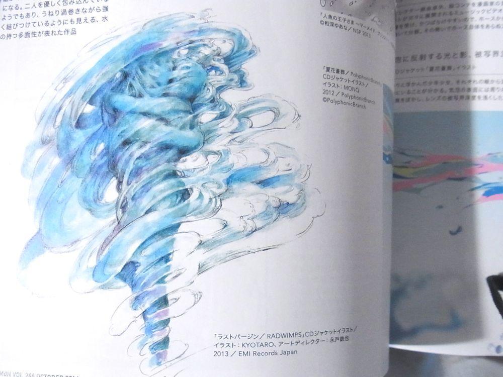 Kyotaro On Twitter 月刊mdn2014年10月号特集イラスト表現の物理