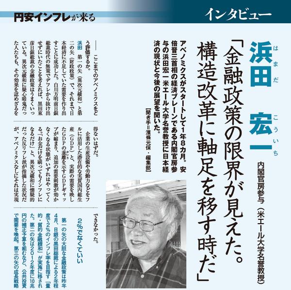 アベノミクスの経済ブレーンである内閣官房参与の浜田宏一米エール大学名誉教授に「2%インフレ率目標」の現状や課題を聞いた。浜田氏は「金融政策の限界が見えた。構造改革に軸足を移す時」と語っています。月曜発売の週刊エコノミストより http://t.co/sXy9yuLfNU