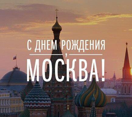 С Днём рождения, Москва! #ДеньМосквы http://t.co/WQS4bR9NZs