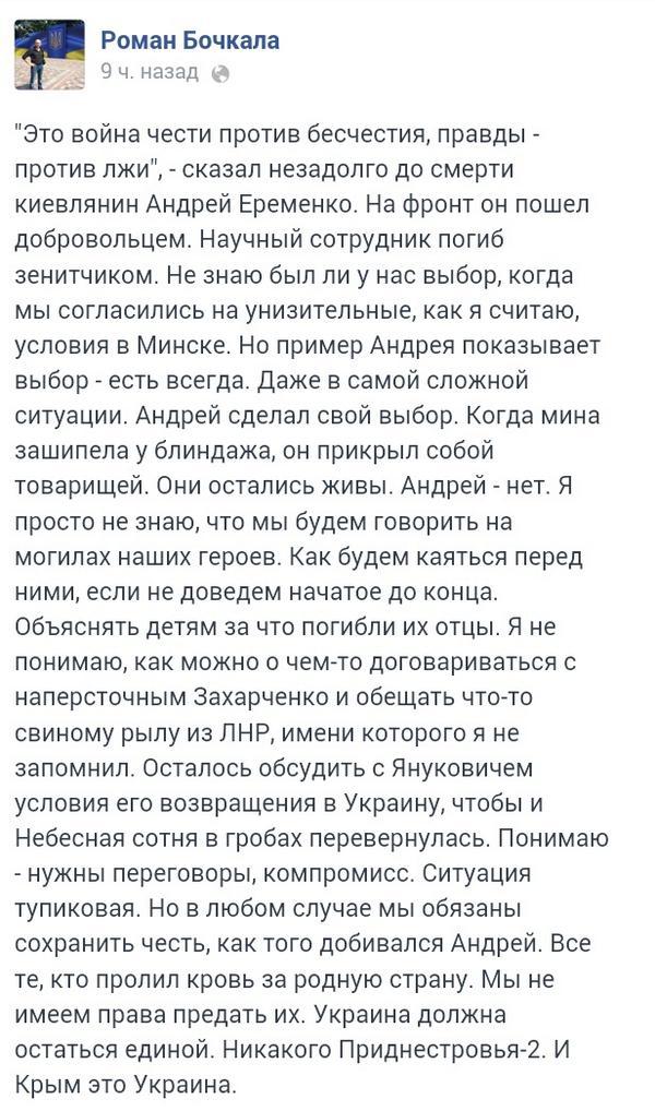 После объявления перемирия потерь среди украинских военных не было, - СНБО - Цензор.НЕТ 26