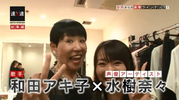 NHK Eテレ「SWITCHインタビュー 達人達」 和田アキ子×水樹奈々  10月以降に放送予定 http://t.co/7u5QJkuSVd