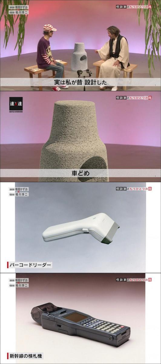 稲川淳二の本職が工業デザイナーだと知って驚愕してる。バーコードリーダーの初期型や、新幹線の検札機は稲川淳二がデザインしたもの。車止めはグッドデザイン賞受賞とかすげえ… #nhk pic.twitter.com/N4OZRtfldo