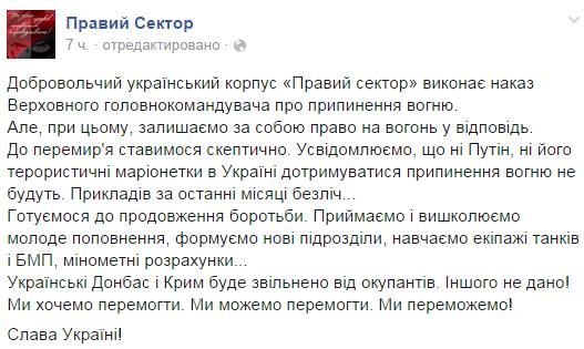 Террористы продолжают нарушать режим прекращения огня, - пресс-офицер АТО - Цензор.НЕТ 3650