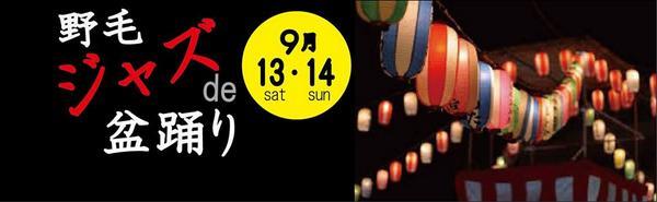 野毛で9/13(土)14(日)「ジャズde盆踊り」初開催!生演奏で盆踊り。野毛の名店の味が楽しめる。都橋を挟んだ野毛町vs吉田町の大綱引き大会も! https://t.co/0mid4IAADE #横浜 http://t.co/wpM0fZgQrX