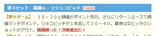 【悲報】日刊スポーツ興奮しすぎて「女ビッチ」扱い http://t.co/34B4Nv6ynh