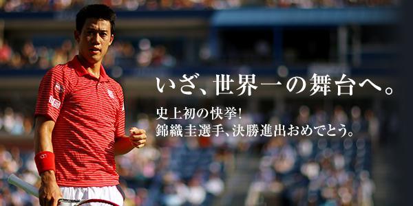 【速報】全米オープンテニス、錦織圭選手(@keinishikori )が世界ランク1位のノバク・ジョコビッチ選手との激闘を制し、決勝進出です!おめでとうございます!!!! http://t.co/IAXwOuGqRY