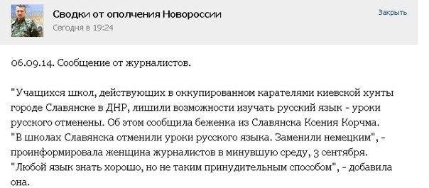 Путин врет каждый раз, когда дело касается тактических вопросов, - Саакашвили о перемирии на Донбассе - Цензор.НЕТ 320