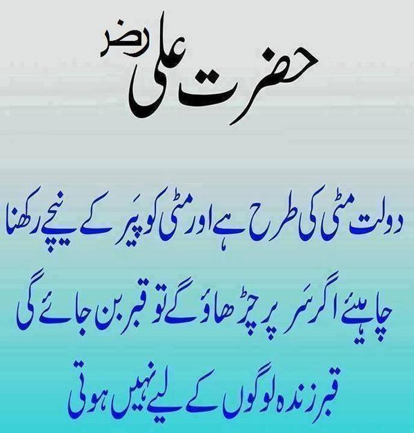 "Hazrat Ali Famous Quotes In Urdu: #Quotes Urdu Sms On Twitter: ""Best Quote Of Hazrat Ali (R"