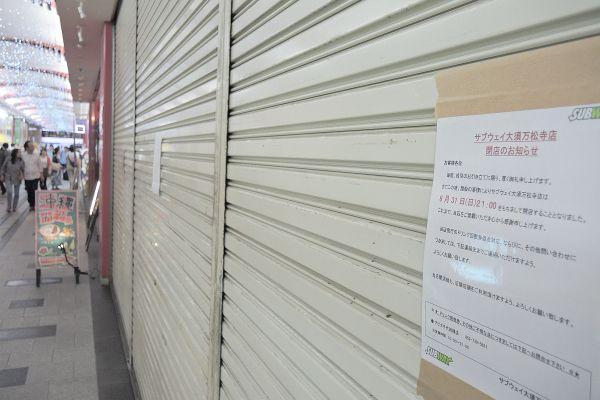 8/31に閉店した万松寺ビルのサーティーワン/サブウェイ跡地に工事予告が出てた。 > 「ナポリス ピッツァ&カフェ」に「世界の山ちゃん」グループが愛知県エリアフランチャイズ加盟契約締結  http://t.co/L3RVdCdwmy http://t.co/EV2n49OJk8