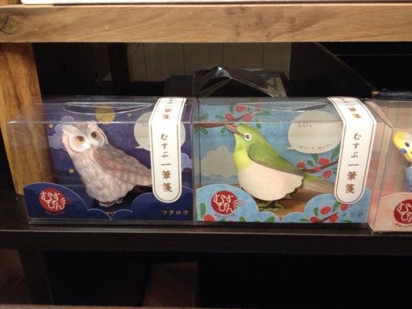 鳥類を愛して止まぬ皆様方、如何お過しですか? か様な一筆箋が入荷致しました… 『梟』『目白』『セキセイインコ』『オカメインコ』『雀』『ひよこ』各 390yen 店頭に並べたらお知せ前からちょっと動きが速いので、気になる方はお早めに。 http://t.co/ccy9QSnJyp