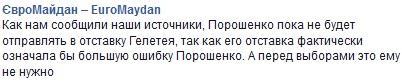 Все слухи об окружении украинских войск - сознательная дезинформация, - СНБО - Цензор.НЕТ 936