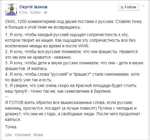 """""""Я хочу, чтобы каждый русский ощущал сопричастность к злу, которое творит их нация."""" ППКС. http://t.co/ViDC676GlJ"""