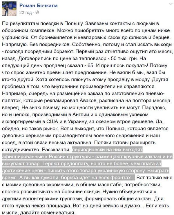 В Донецке освобождены из плена 15 украинских воинов, - Филатов - Цензор.НЕТ 1983