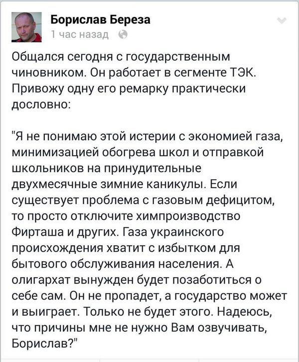 Россия воспрепятствует реверсным поставкам газа в Украину из Евросоюза, - Financial Times - Цензор.НЕТ 3859