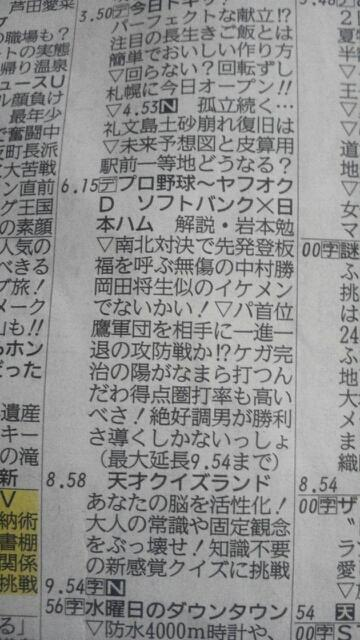 HBC今日の縦読みです #lovefighters http://t.co/XdhDQN4PSd